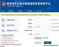 全国统一发票查询平台官方网站(增值税普通/专票)