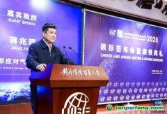 """生态环境部应对气候变化司副司长蒋兆理:碳标签亮剑 应对""""气候战"""""""