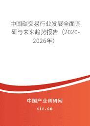 中国碳交易行业发展全面调研与未来趋势报告(2020-2026年)全文电子版