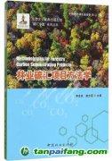 【易碳家推荐学习资料】林业碳汇项目方法学/碳汇中国系列丛书 涉及如何开发、交易及碳资产管理