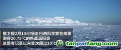 从南极高温20℃看全球气候变暖