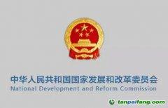 国家发展改革委关于印发《美丽中国建设评估指标体系及实施方案》的通知【发改环资〔2020〕296号】