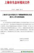 上海市生态环境局关于调整碳排放权交易相关工作安排的通知