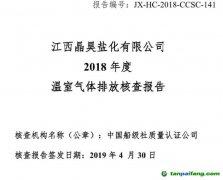 江西晶昊盐化有限公司2018年温室气体排放核查报告