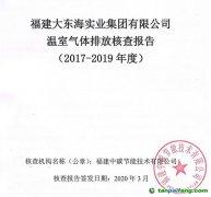 福建大东海实业集团有限公司 2017-2019年 度温室气体排放核查报告
