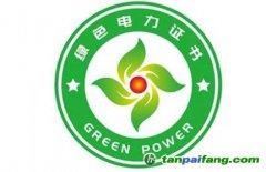 中国绿证市场的现状分析与交易优越性