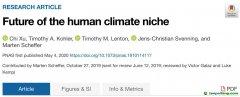 若不加大碳减排力度,50年后全球三分之一人口可能面临极限高温