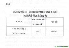 广东省生态环境厅关于同意清远市清新区三坑镇布坑村林业碳普惠项目减排量备案的函