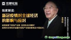 黄奇帆最新解读:新冠疫情对世界经济与中国的影响与应对