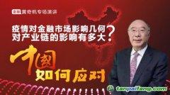 黄奇帆:疫情对全球金融市场和产业链的影响及中国应对