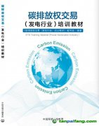 《碳排放权交易(发电行业)培训教材》(2020年5月中国环境出版)