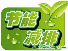 居民碳交易机制助推打造徐州绿色之都