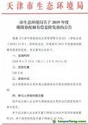 天津:关于2019年度碳排放配额有偿竞价发放的公告