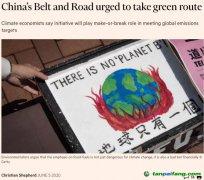 """【参考】中国""""一带一路""""能源融资中有多大比例是""""绿色""""?"""