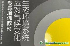 中国生态环境系统《应对气候变化专题培训教材》