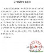 北京环境交易所正式更名为北京绿色交易所
