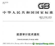 新版国家标准(GB/T 17166-2019)《能源审计技术通则》正式实施