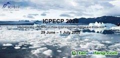 2020年国际极地环境变化与保护大会(ICPECP)隆重召开