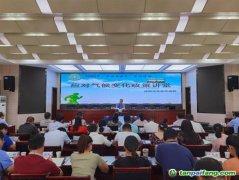 陕西咸阳市生态环境局举办低碳与应对气候变化政策讲堂