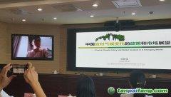 四川省污染防治攻坚战业务能力培训班(应对气候变化专题)