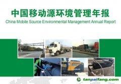 生态环境部发布《中国移动源环境管理年报(2020)》全文电子版文件