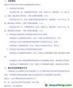 北京生物制品研究所2019年度北京市碳排放权协议转让交易项目中标候选人公示