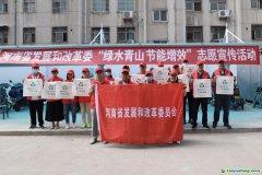 河南省发展改革委开展绿色生活创建行动志愿宣传活动
