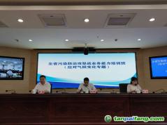 生态环境厅在成都举办四川省污染防治攻坚战(应对气候变化专题)业务能力培训班