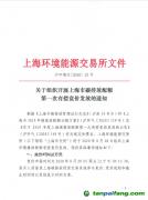上海环境能源交易所关于组织开展上海市碳排放配额第一次有偿竞价发放的通知