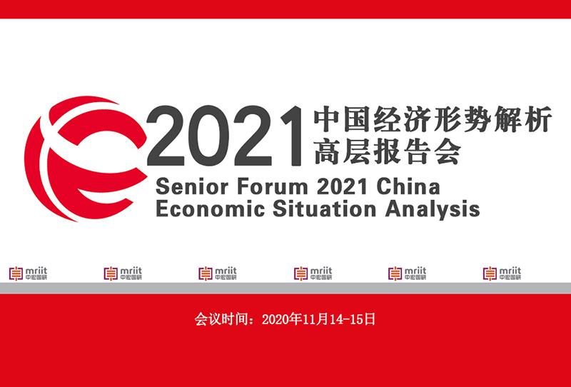 2021中国经济形势解析高层报告会