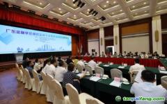 广东金融学会绿色金融专业委员会2020年年会在广州成功举办