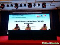 宁夏回族自治区生态环境厅组织开展全区应对气候变化能力培训