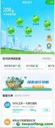 """""""MaaS出行 绿动全城""""行动:基于北京交通绿色出行一体化服务平台(MaaS平台)推出绿色出行碳普惠激励措施"""