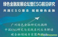 绿色金融发展论坛暨ESG前沿研究