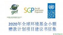 2020年全球环境基金小额赠款计划项目建议书征集
