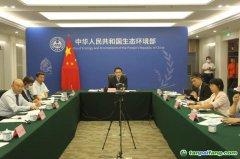 二十国集团环境部长会议在线召开