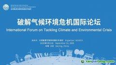 破解气候环境危机国际论坛即将举办
