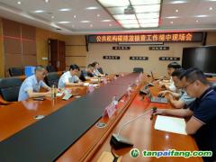 四川省机关事务管理局首次开展公共机构试点碳排放核算工作