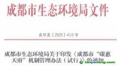 """成都市生态环境局关于印发《成都市""""碳惠天府""""机制管理办法(试行)》的通知【成环发〔2020〕410号】"""