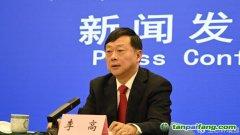 """生态环境部应对气候变化司司长李高:气候投融资是实现新达峰目标和""""碳中和""""愿景的新动能"""
