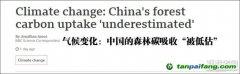 """研究发现:中国森林比想象中还能""""吸""""碳"""