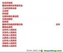 关于印发《京津冀及周边地区、汾渭平原2020-2021年秋冬季大气污染综合治理攻坚行动方案》的通知【环大气〔2020〕6