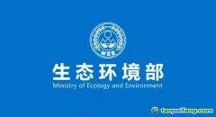 关于公开征求《2019-2020年全国碳排放权交易配额总量设定与分配实施方案(发电行业)》(征求意见稿)及相关文件意见的