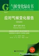 2020年气候变化绿皮书《应对气候变化报告2020:提升气候行动力》全文发布