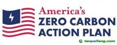 美国零碳排放行动计划