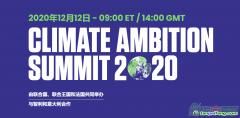 """习近平主席在""""2020年气候雄心峰会""""上的重要讲话(全文)"""