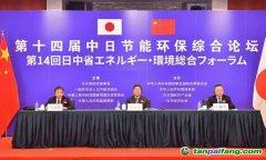 第十四届中日节能环保综合论坛成功举行