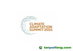 2021年全球气候适应峰会(CAS2021)将于1月25日-26日举办