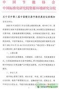 关于召开第三届中国碳交易市场发展论坛的通知——官方发布