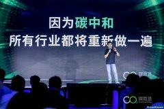碳中和元年来临 中国迎来百万亿史诗级黄金赛道